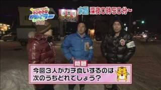 このへん!!トラベラー北海道2月16日放送『伏古周辺編②』CM