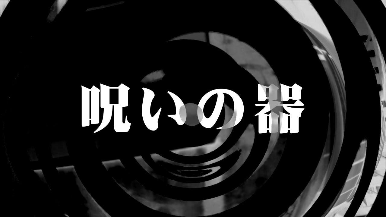 【朗読】 呪いの器 【祟られ屋シリーズ】
