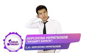 Нурсултан Муратбеков - Коздору карагат / Жаны ыр 2021