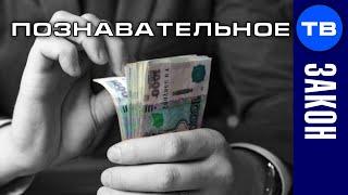 Прибыль на коррупции. Россия не смогла заработать на взяточниках