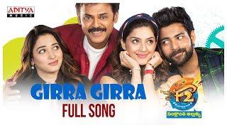 Girra Girra Full Song || F2 Songs || Venkatesh, Varun Tej, Anil Ravipudi || DSP