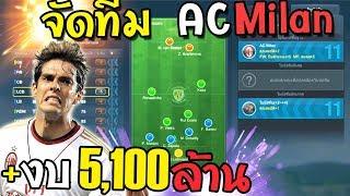 จัดทีม ฟูลมิลาน 5พันล้าน โคตรเทพ จัดไป[FIFA Online 3]