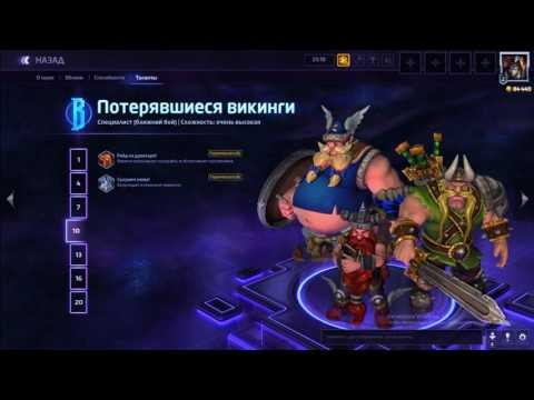 видео: heroes of the storm - 01 - Потерявшиеся викинги (Проклятая лощина)