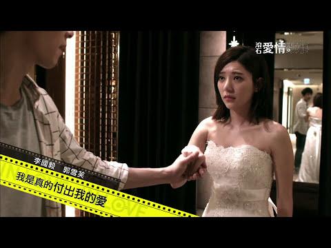 公視【滾石愛情故事】我是真的付出我的愛 郭雪芙/李國毅