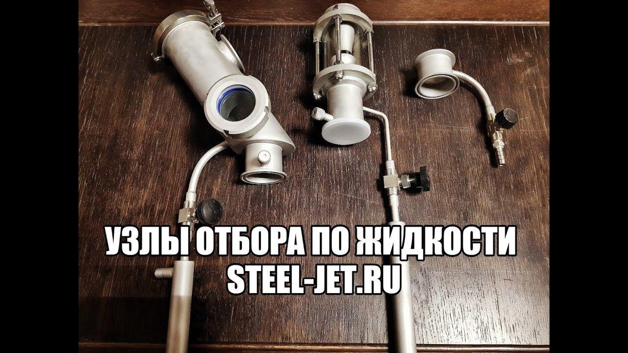 Самогонный аппарат steel jet самогонный аппарат литровка на керамике