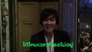 GREEN WAVE GREEN VOICE  - แหนม รณเดช
