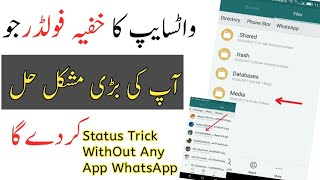 Status Trick🎊 Without🤔 any App in WhatsApp💬 Messenger 2k18🔥🔥🔥