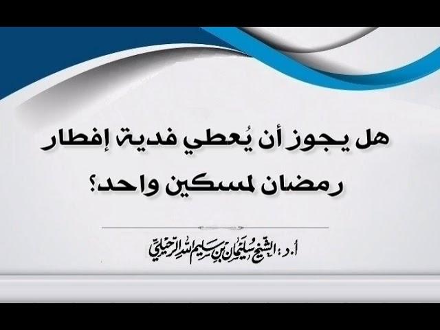 هل يجوز أن يعطي فدية إفطار رمضان لمسكين واحد الشيخ سليمان الرحيلي حفظه الله Youtube