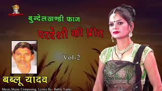 Pardesi Ki Preet Vol 2 / Bundeli Faag / Bablu Yadav / Mp3 Jukebox