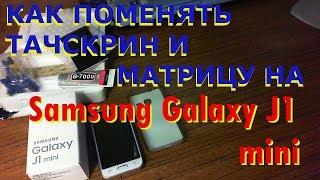 Как поменять тачскрин и матрицу на Samsung galaksi J1 mini.