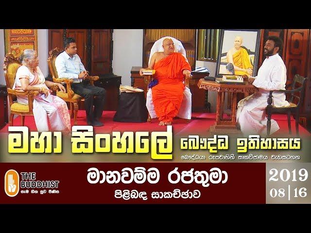 Maha Sinhale Bauddha Ithihasaya | 2019-08-16 | මහා සිංහලේ බෞද්ධ ඉතිහාසය