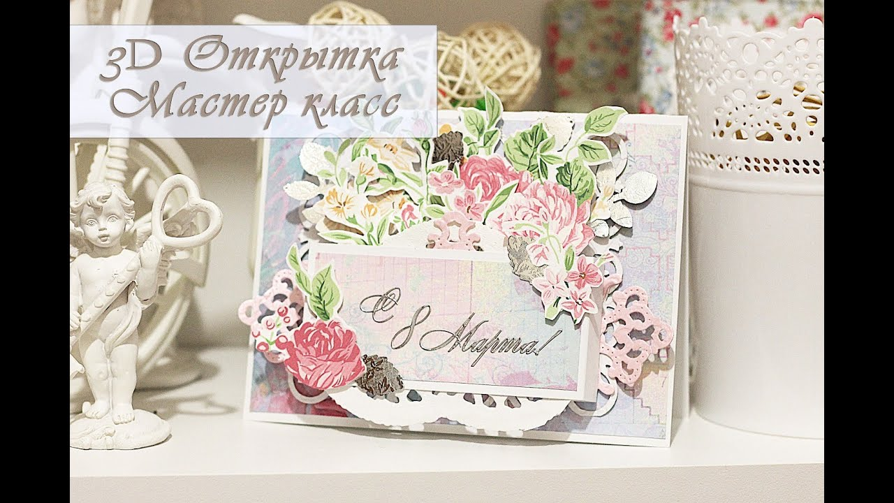 открытки скрапбукинг фото