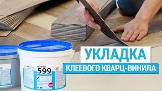 Укладка клеевой плитки ПВХ | Кварц-винил FineFloor(, 2017-03-28T10:41:43.000Z)
