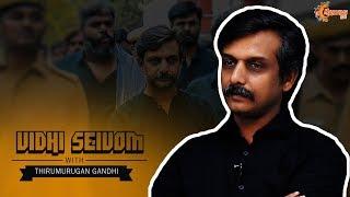 THIRUMURUGAN GANDHI INTERVIEW (PART-1) | அம்மா ஆட்சியும் மோசமான ஆட்சி தான்..! | VedhiSeivom #002