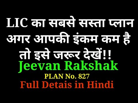 LIC का सबसे सस्ता प्लान | Jeevan Rakshak | Plan No. 827 | Full Details in Hindi | LIC | Loan
