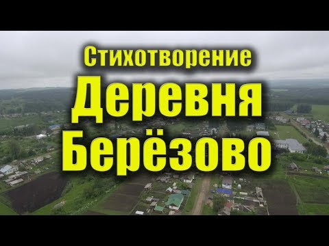 """Стихотворение """"Деревня Березово"""" (Маслянинский район Новосибирской области). Маслянино, Новосибирск"""