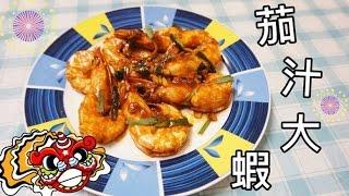 [賀年菜] 茄汁大蝦食譜 Fried Prawns in Tomato Sauce Recipe * Amy Kitchen