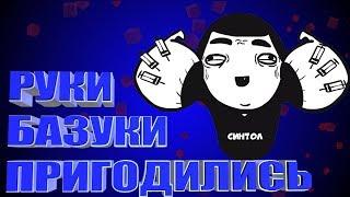Рука Базука кс го ДИРЕКТОР
