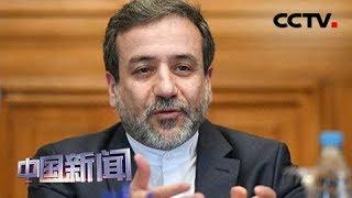 [中国新闻] 伊朗副外长阿巴斯·阿拉格希:伊朗将全力保证霍尔木兹海峡安全 | CCTV中文国际