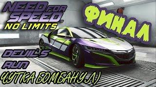 ФИНАЛ HONDA NSX #7   Need For Speed NO LIMITS iOS