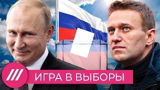 В какую игру команда Навального предлагает сыграть с Кремлем