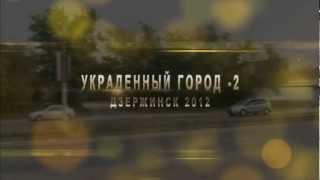Анонс фильма Украденный город-2 .mp4