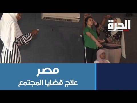 #مصر..مراكز مهتمة بعلاج التحديات الاجتماعية تنظم دورات مسرحية للفتيات  - 20:54-2019 / 8 / 20