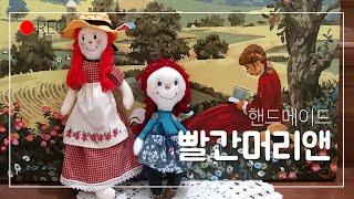 빨간머리앤 인형만들기/핸드메이드 인형