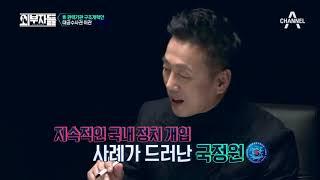 '대공수사권 이관 논란♨' 정보-수사기관 분리 is 미국 스톼일..?! thumbnail
