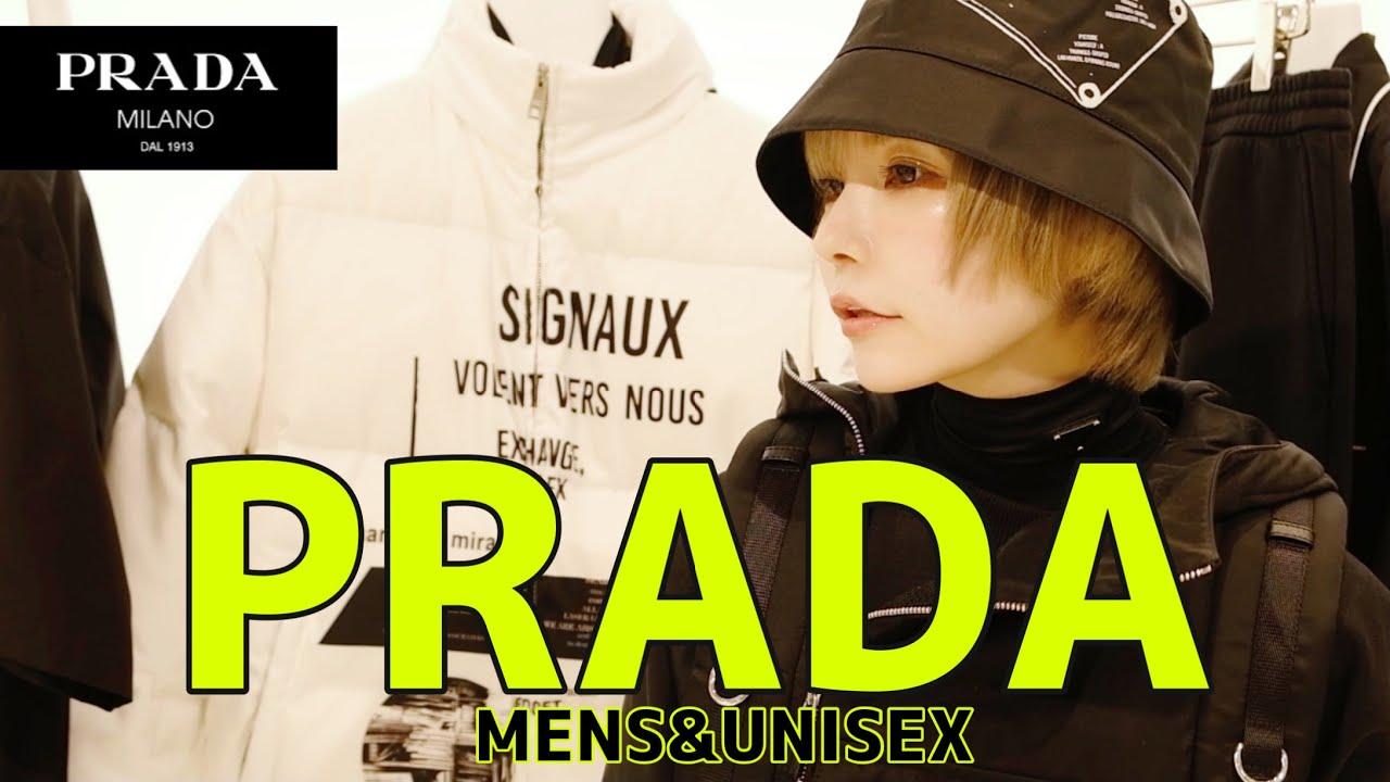 Prada Spring/Summer 2021最新ファッション/メンズポップアップ
