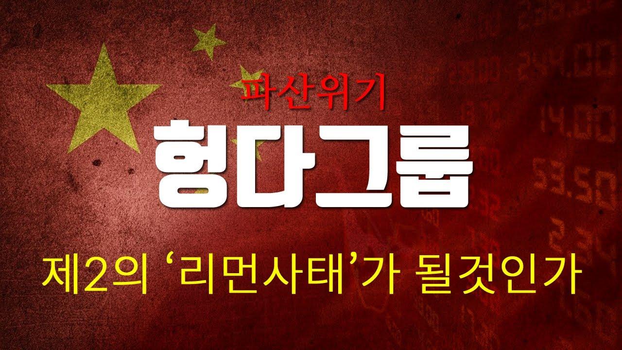 중국 헝다그룹 파산위기 제2의 '리먼사태'가 될것인가