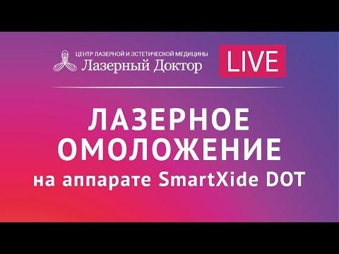 Трансляция Лазерное омоложение на аппарате SmartXide DOT