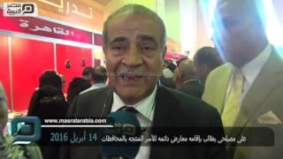 بالفيديو.. مصيلحي يطالب بإقامة معارض دائمة للأسر المنتجة بالمحافظات