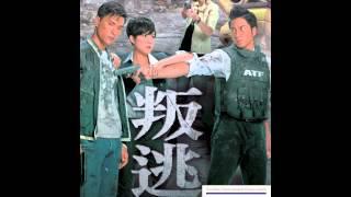 "吳卓羲 Ron Ng & 陳展鵬 Ruco Chan ﹣ 千鈞一髮 Close Call (TVB劇集""叛逃""片尾曲)"