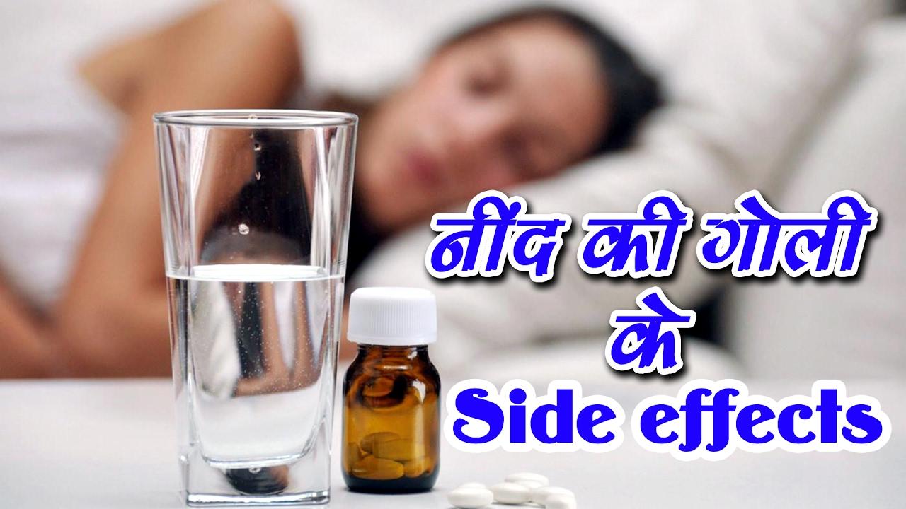 नींद की गोली के Side effects- Side effects of sleeping pills