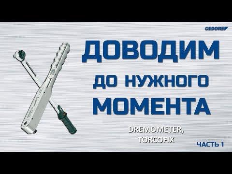 Динамометрические ключи . Часть 1 | Gedoretools