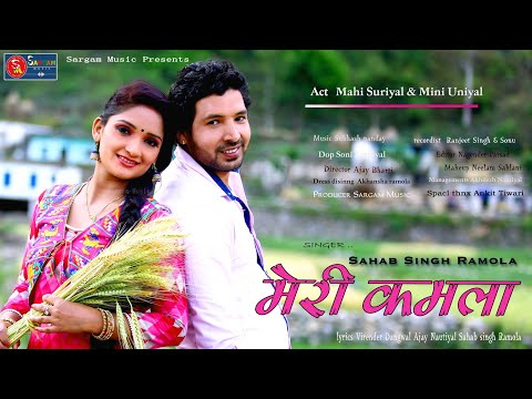 MERI KAMLA ||  NEW GARHWALI HD VIDEO SONG 2018 || SAHAB SINGH RAMOLA ||