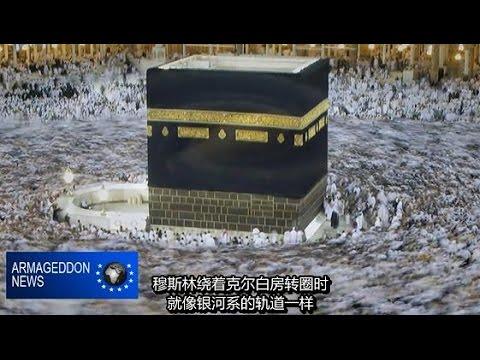 大巴比伦与敌基督哈里发 Babylon the Great & The Caliph Antichrist(中文字幕)