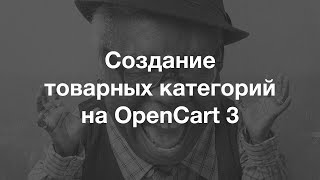 создание товарных категорий для интернет-магазина на OpenCart 3