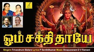 Om Sakthi Thaaye || Sakthi Kavasam || Melmaruvathur Amman || Trivandrum Sisters