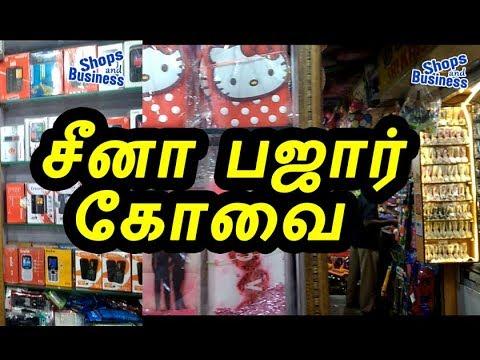 சீனா பஜார் கோயமுத்தூர் China Bazaar Coimbatore Kovai