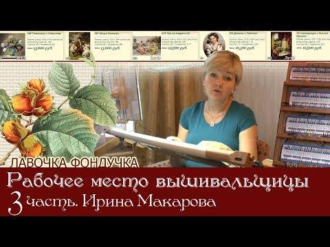Рабочее место вышивальщицы. 3 часть. Мастер вышивки - Ирина Макарова