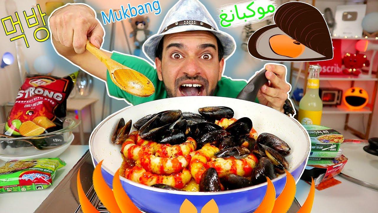 موكبانغ وطبخ وجبة المحار مع الروبيان وسلطة التونا ونودلز فول الصويا وشيبس | Mukbang - Eating Show 먹방
