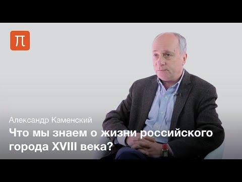 Городская повседневность России