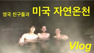 미국 아이다호 온천 브이로그 Hot springs Vl…
