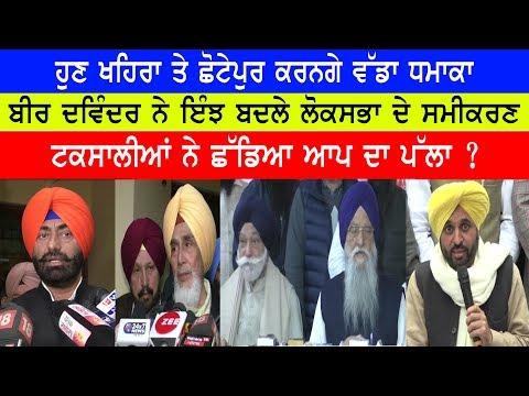 ਵੇਖੋ ਬੀਰਦਵਿੰਦਰ ਤੇ Sukhpal Khaira ਨੇ ਇੰਝ ਮਚਾਈ ਤਰਥੱਲੀ Punjabi News 6 Feb 2019 Punjab I Bir Davinder