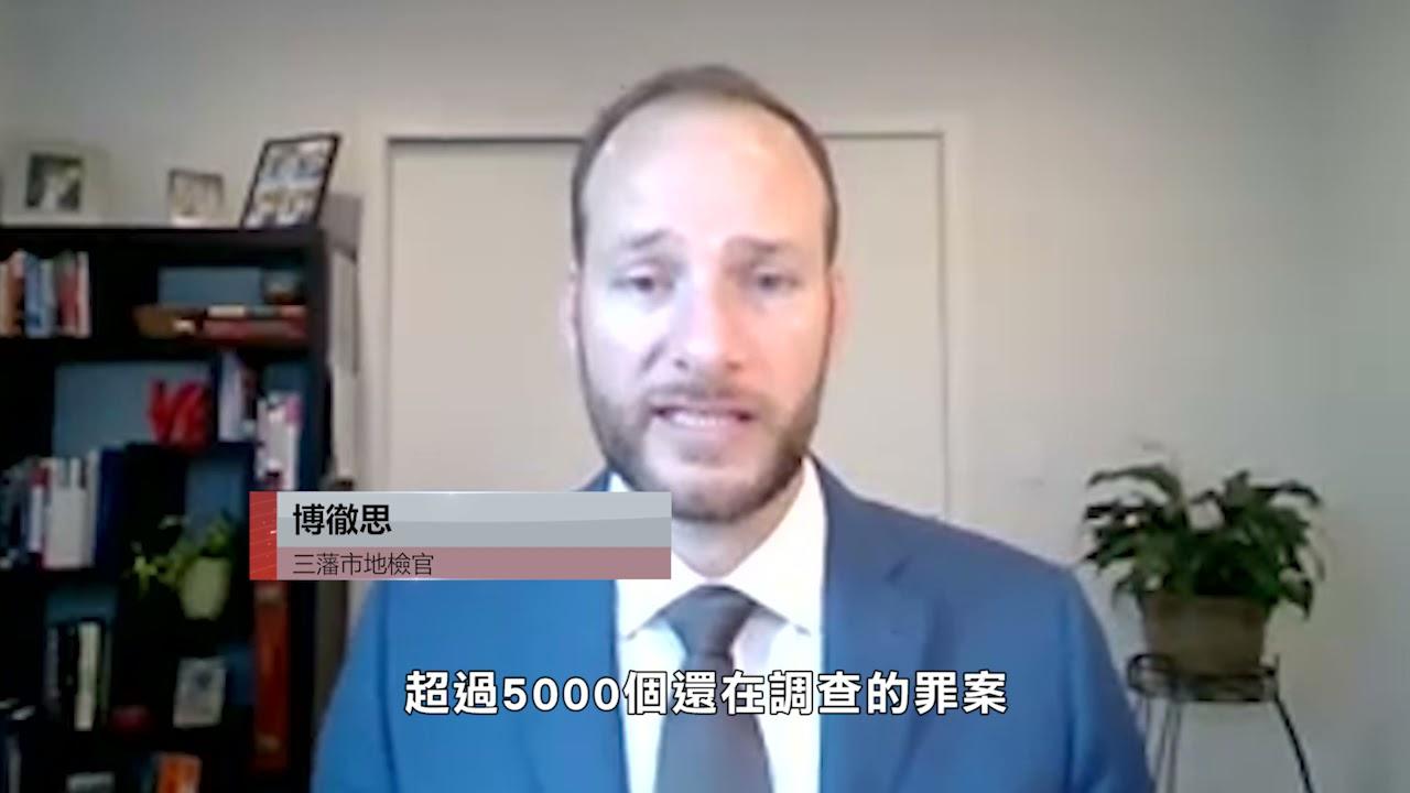 【天下新聞】三藩市: 大量罪案積壓等待候審 黃婆婆遇襲時隔兩年未定論