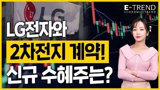 LG전자와 2차전지 계약! 신규 수혜주는?  | 조현민…