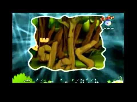 الكارتون الإسلامي  حكاية التجويد للأطفال الحلقة  14