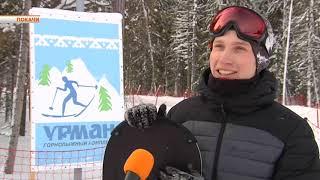 Молодые специалисты ЛЗС на открытии проката лыж и сноубордов на Урмане.